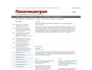 politikan.com.ua screenshot
