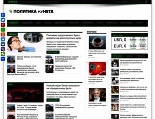 politikarunet.ru screenshot