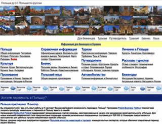 polska.ru screenshot