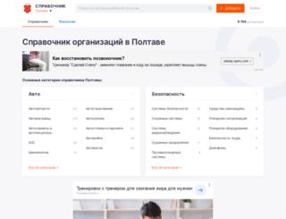 poltava.spravker.ru screenshot