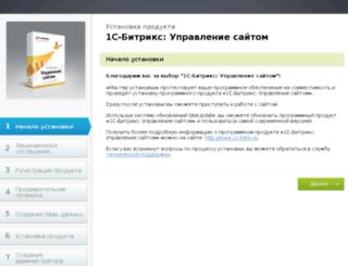poluswan11.bid100.ru screenshot
