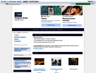 polyarnaya-zvezda.fis.ru screenshot