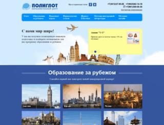 polyglotworld.com screenshot