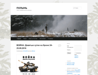 polyn.su screenshot