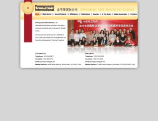 pomegranateintl.com screenshot
