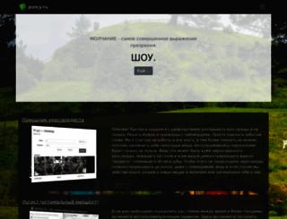 poncy.ru screenshot