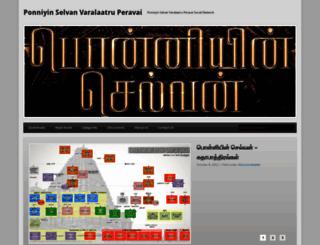 ponniyinselvan.in screenshot