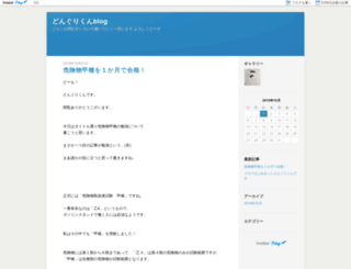 ponponpon.blog.jp screenshot