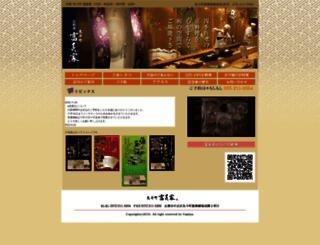 pontocho-fumiya.co.jp screenshot