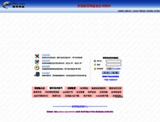 pop.edudisk.cn screenshot