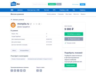 pop.monpla.ru screenshot