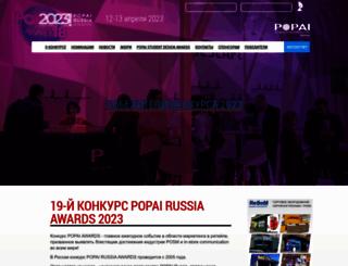popai-awards.ru screenshot