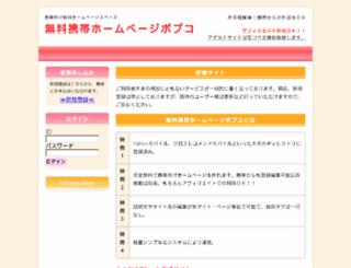 popco.mobi screenshot