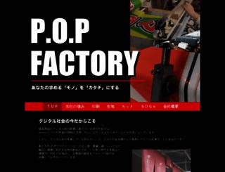 popcompany.xsrv.jp screenshot