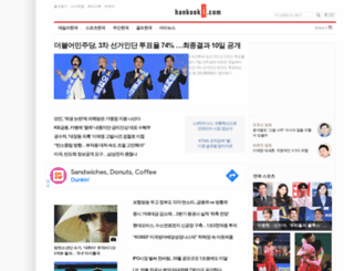 popsci.hankooki.com screenshot