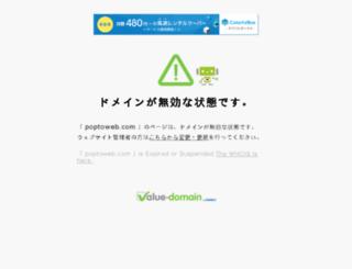 poptoweb.com screenshot