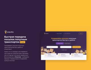 poputka.com screenshot