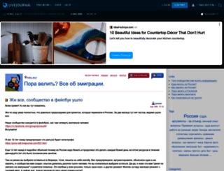 pora-valit.livejournal.com screenshot