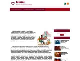 poradka.ru screenshot