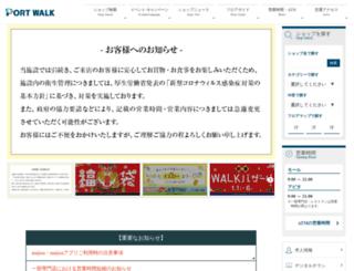 port-walk.com screenshot