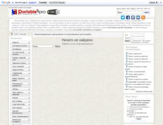 portable4pro.ru screenshot
