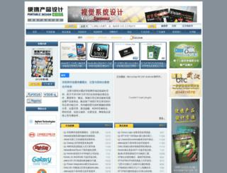 portabledesignchina.com screenshot
