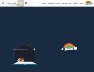 portal.aladwaa.com screenshot