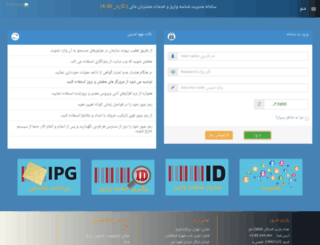 portal.bhrc.ac.ir screenshot