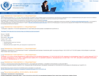 portal.fss.ru screenshot