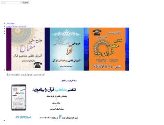 portal.ketabequran.ir screenshot