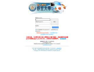 portal.pu.edu.tw screenshot