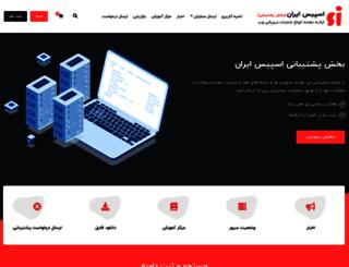 portal.spaceiran.com screenshot
