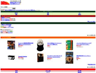 portal1.yapy.jp screenshot