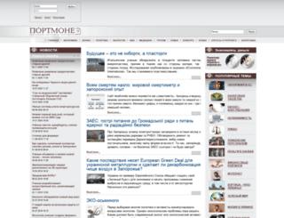 portmone.name screenshot