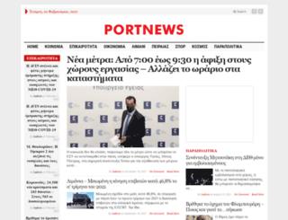 portnews.gr screenshot