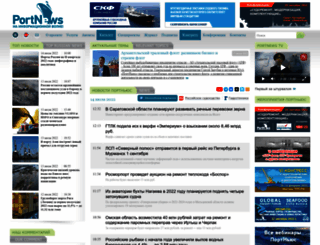 portnews.ru screenshot