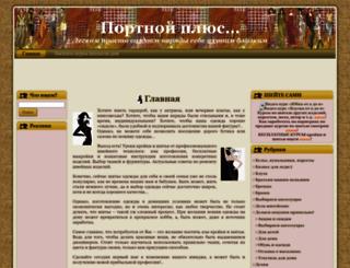 portnojpljus.ru screenshot