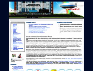 portofranco.ru screenshot