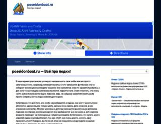 poseidonboat.ru screenshot
