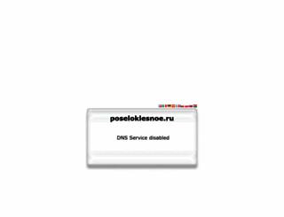 poseloklesnoe.ru screenshot