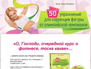 posevina.ru screenshot