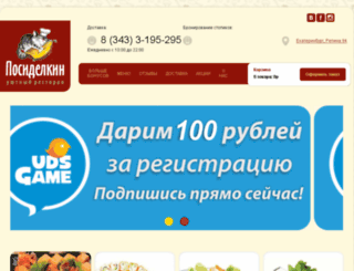 posidelkin.su screenshot