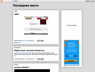 posledneemesto.blogspot.com screenshot