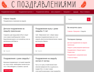 poslezagsa.ru screenshot