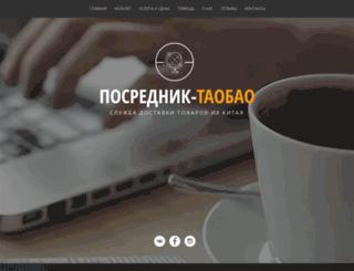 posrednik-taobao.ru screenshot
