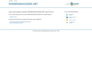 posrednikovzdes.net screenshot