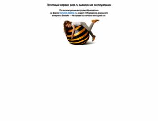 post.ru screenshot