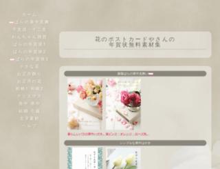 postcard.saloon.jp screenshot