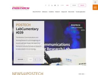 postech.ac.kr screenshot
