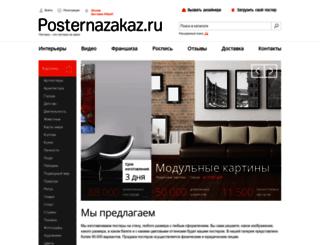 posternazakaz.ru screenshot